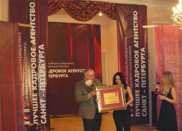 Прайм Персонал - Лучшее кадровое агентство Санкт – Петербурга